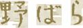 生花、アレンジメント、ドライフラワー、雑貨、フラワー教室なら松阪市の野ばら